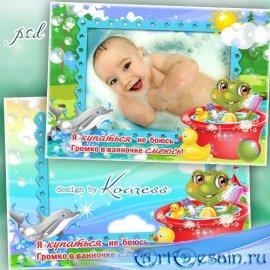Детская рамка для фотошопа - Я купаться не боюсь
