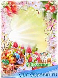 Рамка для фото - С праздником Светлой Пасхи