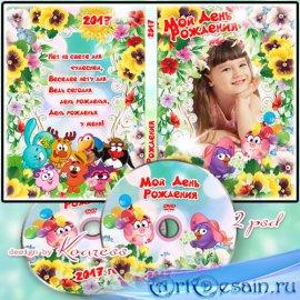Обложка и задувка для dvd диска с детским видео со смешариками - Самый лучш ...
