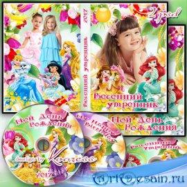 Обложка и задувка для dvd диска с фоторамками - Принцессы Диснея