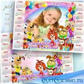Детский праздничный календарь-рамка с героями сериала Барбоскины - С Днем Р ...