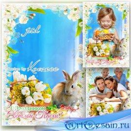 Пасхальная весенняя фоторамка - В светлый праздник Воскресенья счастье пуст ...