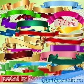 Png клипарт для фотошопа - Разноцветные ленты