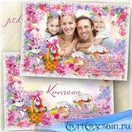 Пасхальная весенняя фоторамка - Пусть в семье царит добро