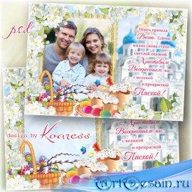 Пасхальная рамка для фотошопа - С Христовым Воскресеньем вас