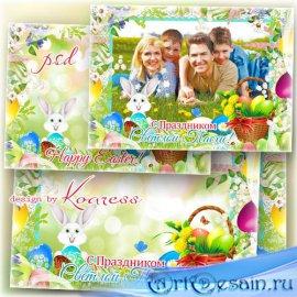 Пасхальная весенняя рамка для фотошопа - Светлый Праздник, день великий
