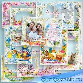 Поздравительные пасхальные рамки для фото - С Праздником Светлой Пасхи