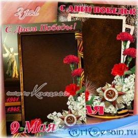 2 многослойные поздравительные открытки с вырезом для фото - С Днем Победы