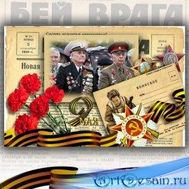 Рамка для фотошопа - Праздник Победы