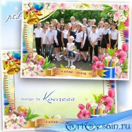 Рамка для фото школьников на последнем звонке - Стали мы на год взрослее