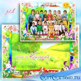 Рамка для фото группы в детском саду - Снова лето наступило