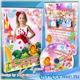 Обложка и задувка dvd для выпускного в детском саду