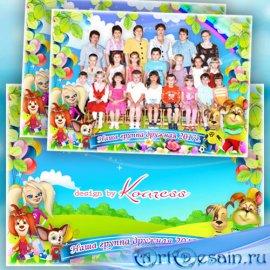Рамка для фото группы в детском саду - Наша группа дружная, веселая и лучша ...