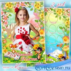 Виньетка и фоторамка для детского сада - До свиданья, детский садик, будет  ...