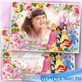 Поздравительная детская фоторамка - С Днем Рождения, принцесса