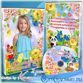 Обложка с вырезами для фото и задувка для диска с выпускного в детском саду ...