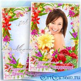Праздничнаая открытка с рамкой для фотошопа - С Днем Рождения поздравляем