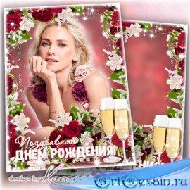 Праздничная фоторамка-открытка - С Днем Рождения, удачи, счастья и везения