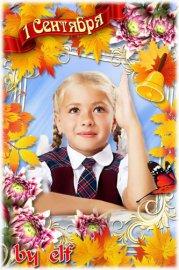 Школьная рамка для фото - Осенним утром сентября я в школу поспешу
