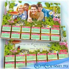 Календарь с рамкой для летних фото - Летняя лужайка