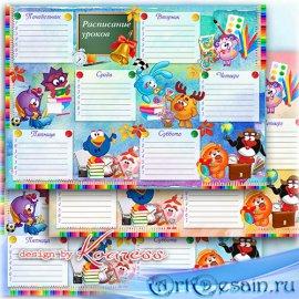 Расписание уроков для школьников с героями мультфильма Смешарики