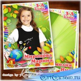 Осенняя фоторамка для портретов школьников - 1 сентября