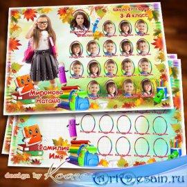 Детская виньетка с рамкой для портрета к 1 сентября для младшей школы - Шко ...