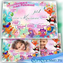 Детский плакат с фоторамкой и пожеланиями к Дню Рождения - Смешарики