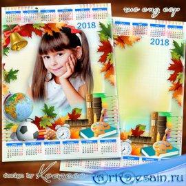 Школьный детский календарь-фоторамка на 2018 год - Здравствуй, школа