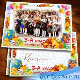 Детская фоторамка к 1 сентября - Снова в школе мы собрались