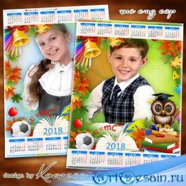 Школьный детский календарь-фоторамка - Снова наступает школьная пора