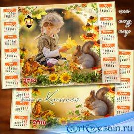 Детский осенний календарь с рамкой для фото на 2018 год - Лесная полянка