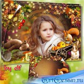 Детская фоторамка  - Осень, рыжая колдунья