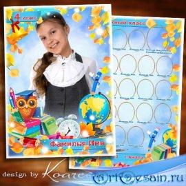 Школьная детская виньетка и рамка для фотошопа к 1 сентября - Снова нас вст ...