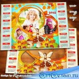 Детский осенний календарь с рамкой для фото на 2018 год - Лесная фея