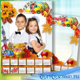 Школьный календарь на 2018 год - Мы уже соскучились по партам