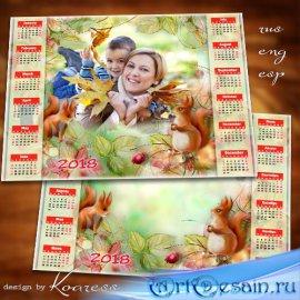 Детский календарь на 2018 год - Заглянула осень в лес