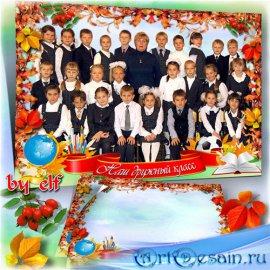 Рамка для общих школьных фото - Осень-начало учебного года
