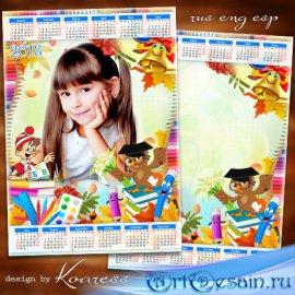 Школьный детский календарь к 1 сентября - Пусть легко решаются трудные зада ...