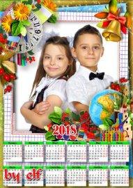 Календарь для школьника на 2018 год - Наступил учебный год