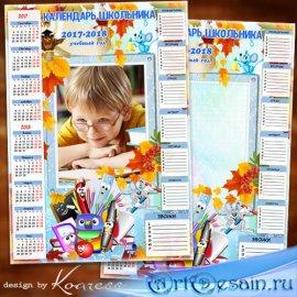 Школьный календарь-рамка на 2017-2018 год с расписанием уроков и звонков -  ...