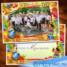 Детская фоторамка к 1 сентября - Сегодня день знаний и новых открытий