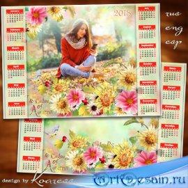Романтический календарь с рамкой для фотошопа на 2018 год - Краски осени не ...
