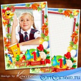 Школьная детская рамка для фото - Самый первый наш звонок