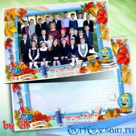 Школьная детская рамка для фото - Здравствуй, школа, здравствуй, класс