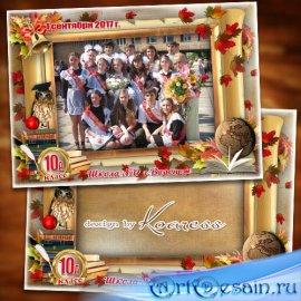 Школьная рамка для фото старших классов - Снова школьный сентябрь