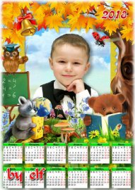 Календарь для школьника на 2018 год - Здравствуй, школа, дружный класс