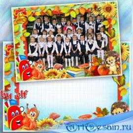 Школьная детская фоторамка для фото класса  - Наш букет уже готов, нас встр ...