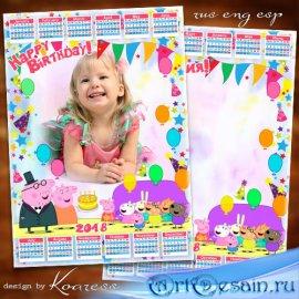 Детский календарь-фоторамка на 2018 год - День Рождения со Свинкой Пеппой
