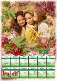 Календарь с фоторамкой на 2018 год - Осенний вальс